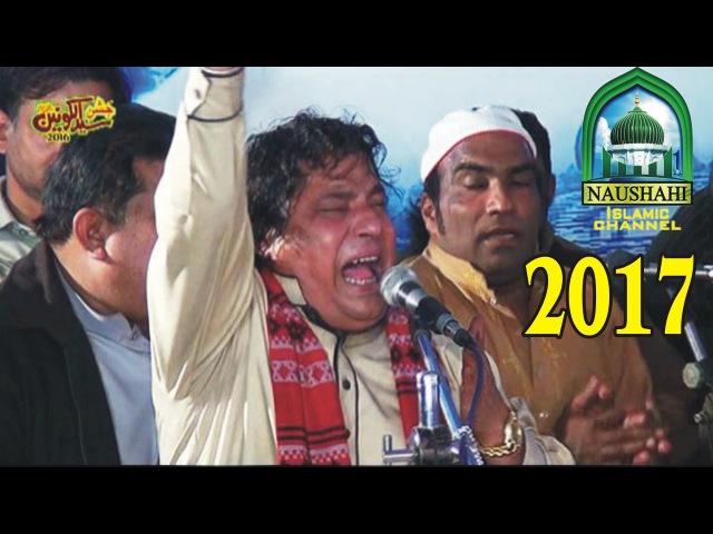 USTAD FAIZ ALI FAIZ KHAN QAWWAL 2017(nosho mera murshad mera)