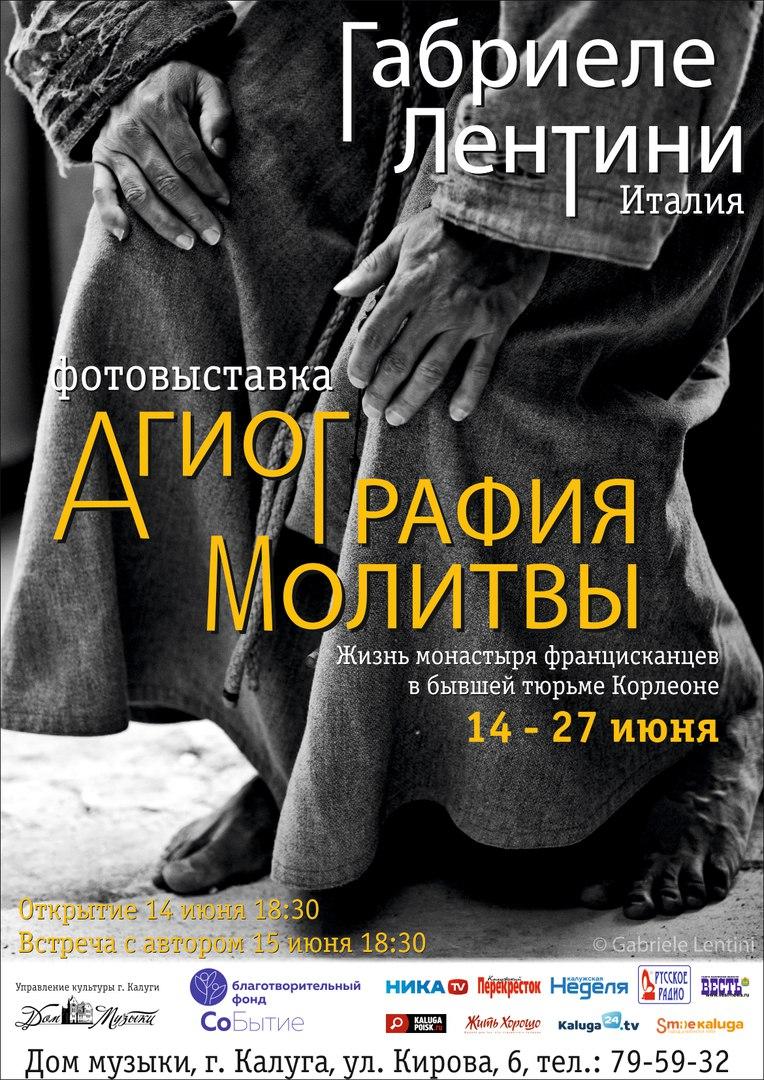 Афиша Калуга Выставка Габриеле Лентини «Агиография молитвы» в