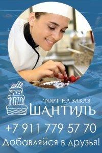 Галина Шантиль