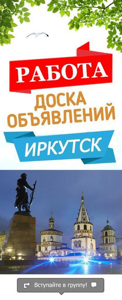 Объявления работа иркутск объявления услуги интим-массаж москва