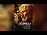 Френни (2015) | The Benefactor