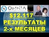 OMNIA - Результаты 2-х месяцев в бизнесе Омния  - $12.117. Николай и Ольга Лобановы