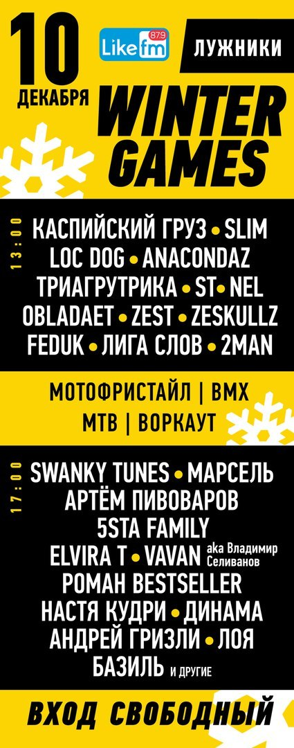 Афиша Москва ЛУЖНИКИ МОСКВА МУЗЫКА