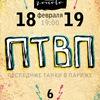 ПТВП | 6 АЛЬБОМОВ | СПб — 18-19 февраля