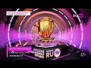 Билеты на Премию RU.TV 2017