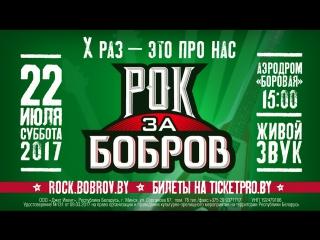 X-раз это про нас - Рок за Бобров 2017!