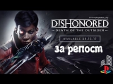 Результаты розыгрыша Dishonored: Death of the Outsider (PS4)