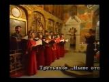 Камерный хор Екатерины Наумовой Преображение