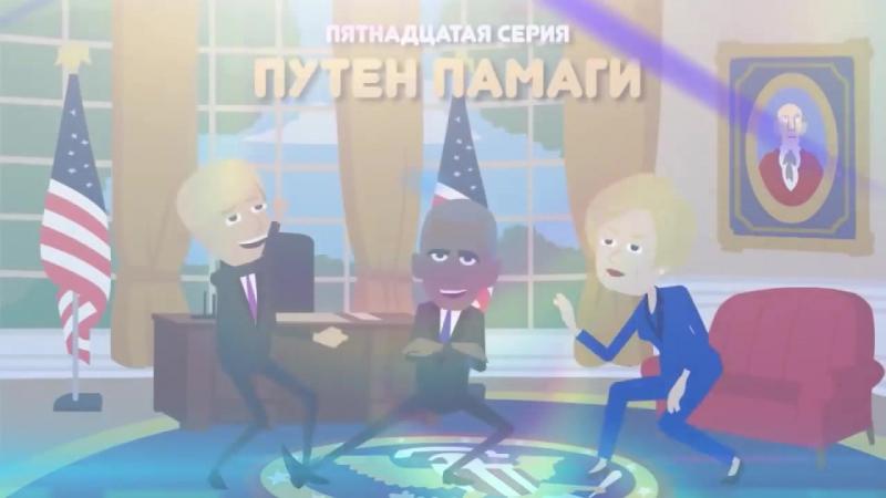 Наш дурдом голосует за Путена......