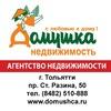"""АН """"Домушка-Недвижимость"""" в Тольятти"""