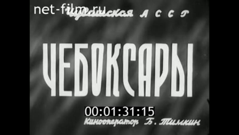 Чебоксары, Межреспубликанский киножурнал, 1940, № 21