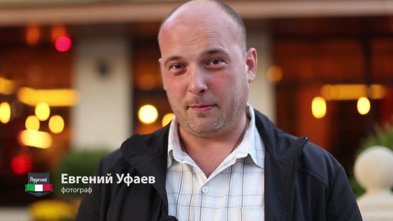 Евгений Уфаев о Pepperonis
