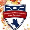 Студенческая Хоккейная Лига Санкт-Петербурга