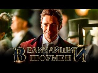 Величайший шоумен   Официальный трейлер 2   HD