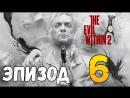 Прохождение The Evil Within 2 — Часть 6
