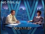 Час пик (20.07.1994) Екатерина Лахова