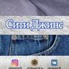 Сити Джинс. Модная одежда Челябинск.