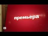 Филфак, 1 сезон, 7 серия (Анонс)