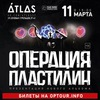 11.03 - ОПЕРАЦИЯ ПЛАСТИЛИН @ Киев, 'ATLAS