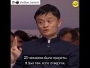 Джек Ма говорит о своих неудачах
