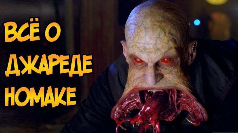 Всё о Джареде Номаке и вампирах-жнецах
