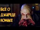 Всё о Джареде Номаке и вампирах жнецах