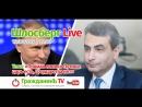 Шлосберг Live 10, 19 июня 2017 года. Тема- «Прямая линия» Путина- царь есть, государства нет».