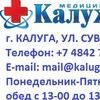 """Медицинский центр """"Калужанин"""""""