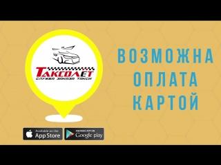 Таксолёт 99-99-99 Скачивайте приложение в AppStore and Google play