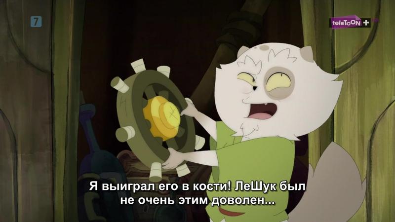 DOFUS: Сокровища Керуба. Эпизод 1 - Керуб, (субтитры).