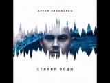 Артём Пивоваров - Кислород (demo Стихия Воды)
