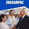 Консорциум «Жасампаз»