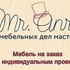 Мебель на заказ от =Mister Anri= Челябинск