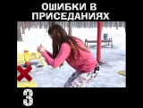 ТОП-5 ошибок в приседаниях