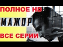 Сериал МАЖОР 3 сезон все серии cthbfk vfjh 3 ctpjy dct cthbb
