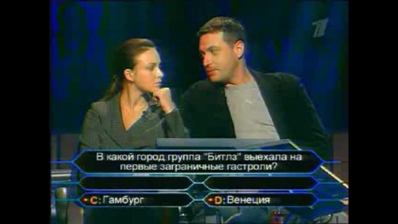 Анна снаткина Кирилл Сафонов программа кто хочет стать миллионером