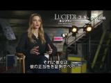 Lauren about tv-show Lucifer