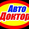 АвтоДоктор.ПТЗ - Автосервис в Петрозаводске!