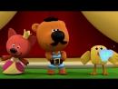 Ми-ми-мишки - Ми-ми-мишки - Мишки в цирке - Новая серия 50 - прикольные мультики детям