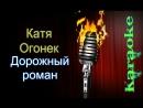 Катя Огонек - Дорожный роман ( караоке )