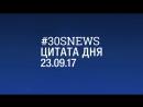 23.09 ЦИТАТА ДНЯ про запреты и хоккей postnews 30snews цитатадня хоккей сборная