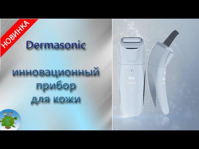 Артистри Дермасоник (Artistry Dermasonic) инновация для кожи.