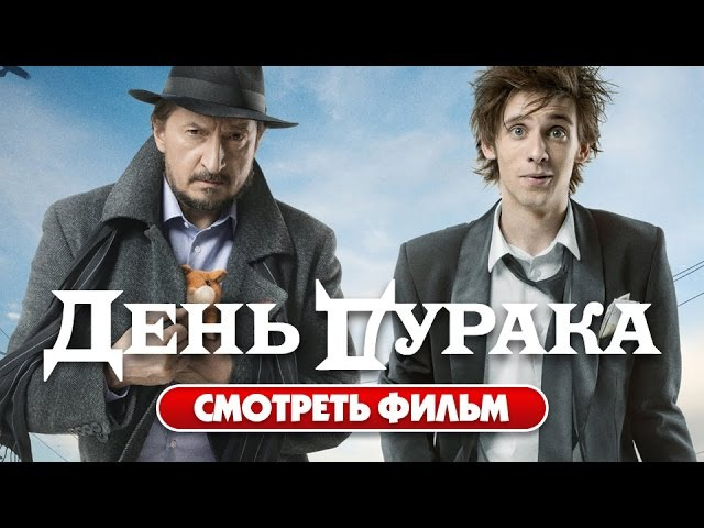 ДЕНЬ ДУРАКА Комедия Фильм полностью HD