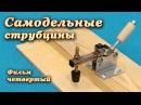 БЫСТРЫЙ ЗАЖИМ струбцина своими руками. Quick Clamp Making. DIY. Part 4