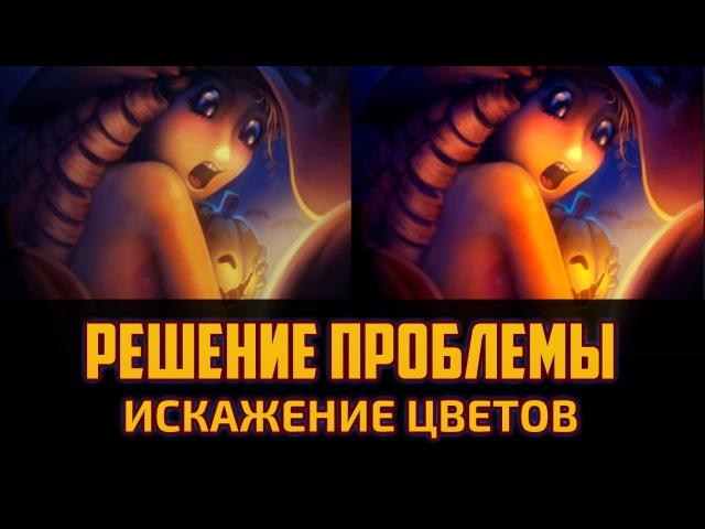 Фотошоп искажает цвета - Как исправить искажение цвета Photoshop by Artalasky