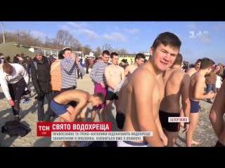 Водохреще 2017: діти у крижаній воді та стрибки з 40-метрового мосту