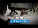 Нация Z 4 сезон 2 серия Русское промо