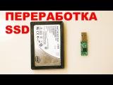 Вторая жизнь для мертвой SSD / USB flash drive from SSD DIY KIT