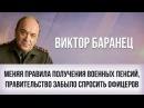 Виктор Баранец Меняя правила получения военных пенсий правительство забыло спросить офицеров