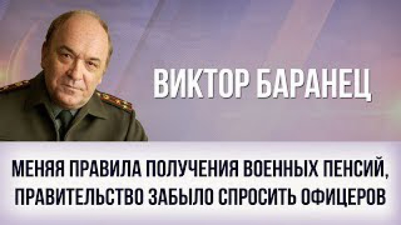 Виктор Баранец. Меняя правила получения военных пенсий, правительство забыло спросить офицеров